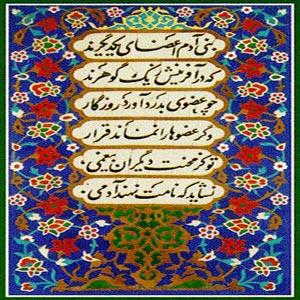 شعر بنی آدم سروده شاعر شیرین سخن سعدی شیرازی
